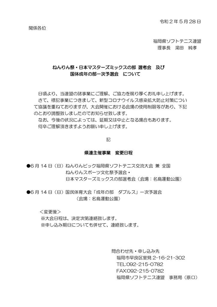 ねんりん祭・日本マスターズミックスの部選考会及び国体成年の部一次予選会について