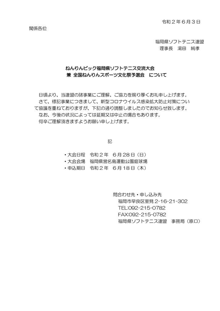 ねんりんピック福岡県ソフトテニス交流大会兼全国ねんりんスポーツ文化祭