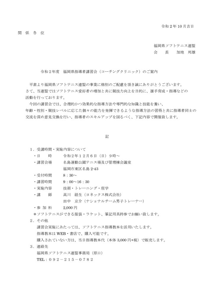 福岡県指導者講習会
