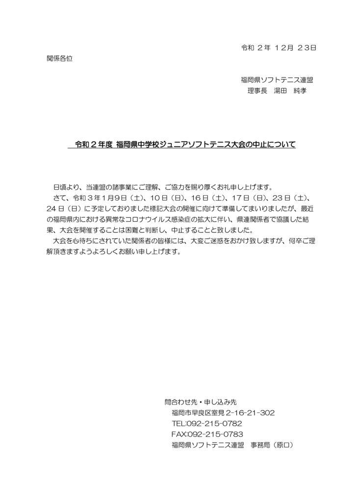 令和2年度福岡県中学校ジュニアソフトテニス大会の中止についてのサムネイル