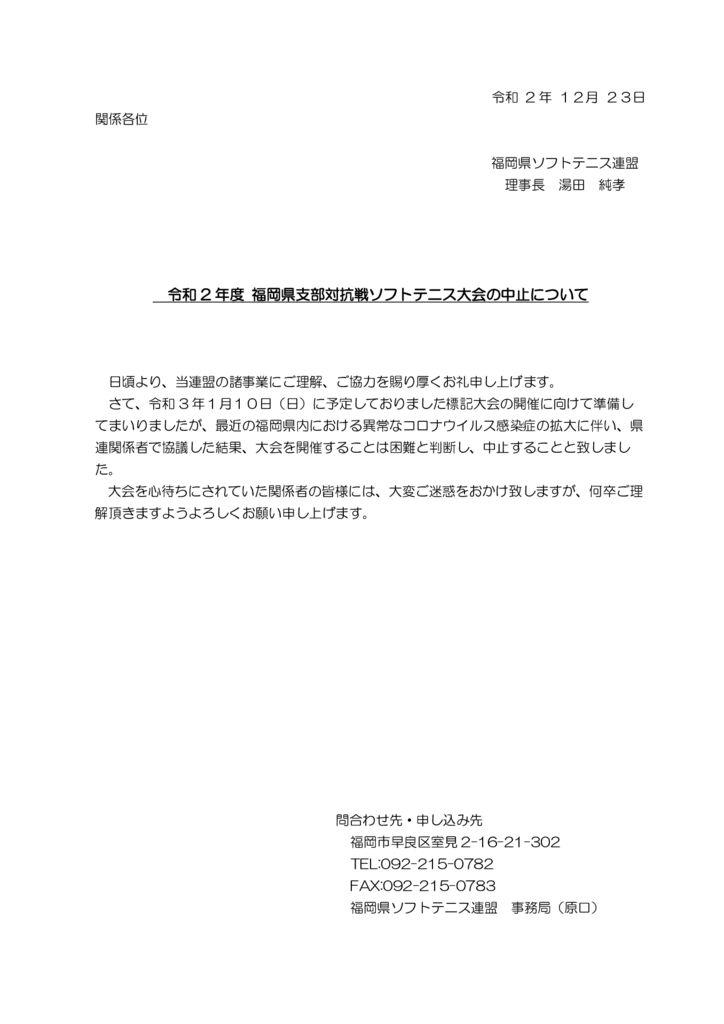 令和2年度福岡県支部対抗戦ソフトテニス大会の中止についてのサムネイル