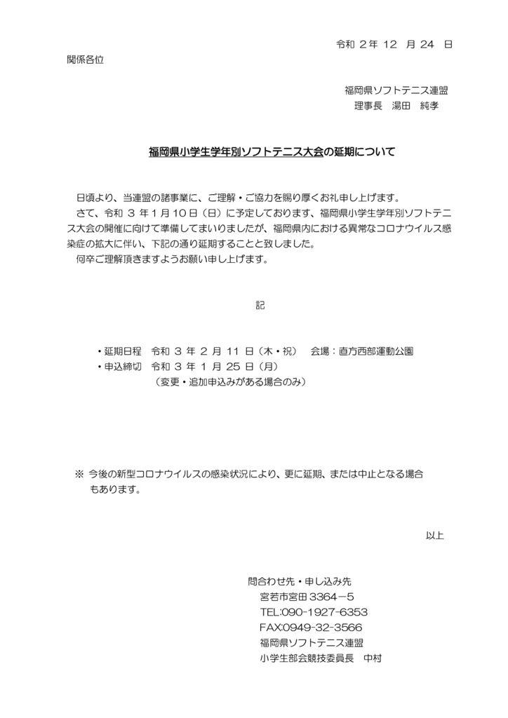 福岡県小学生学年年別大会延期についてのサムネイル