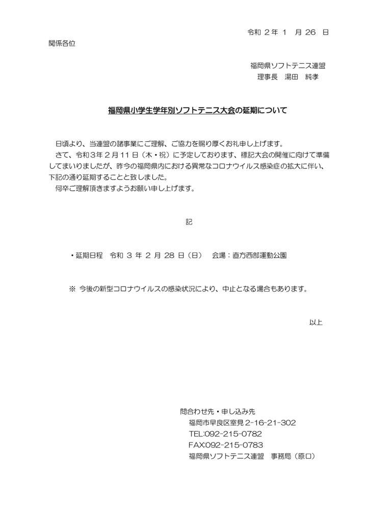 県小学生学年別大会の延期についてのサムネイル