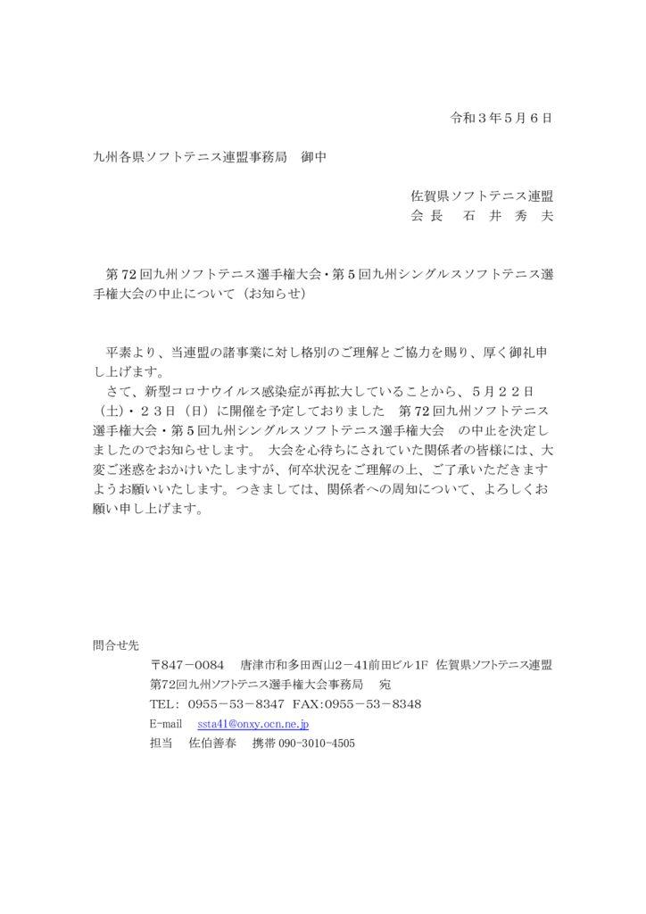 九州選手権大会中止連絡のサムネイル