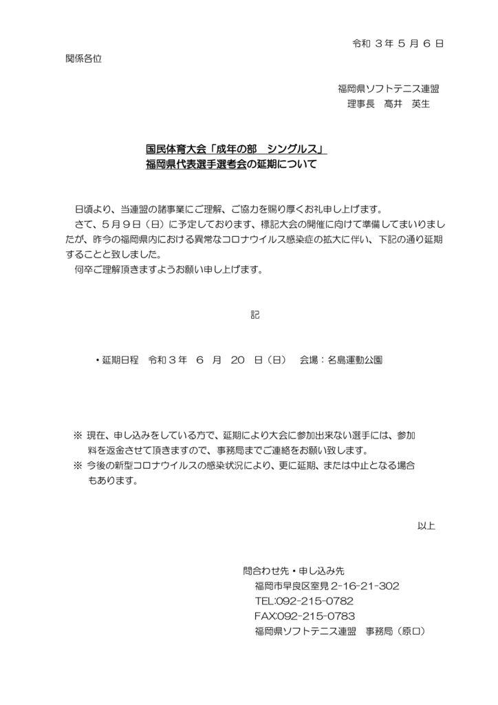 国民体育大会「成年の部シン グルス」福岡県代表選手選考会の延期